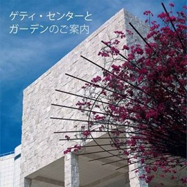 Seeing the Getty Center and Gardens: Japanese Ed by Getty Publications