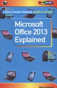 Microsoft Office 2013 explained