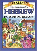 Hebrew picture dictionary
