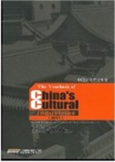 The Yearbook of China's Cultural Industries 2011