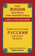Great Russian short stories of the twentieth century