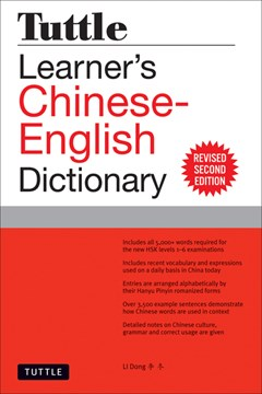 Tuttle learner's Chinese-English dictionary by Dong Li