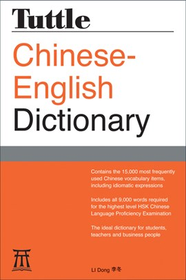 Tuttle Chinese-English dictionary by Li Dong