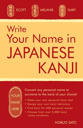 Write your name in Japanese Kanji by Nobuo Sato