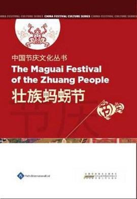 The Maguai Festival of the Zhuang people by Li Song