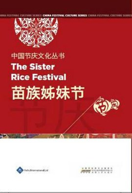 The Sister Rice Festival by Li Song