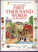 The Usborne first thousand words in Russian