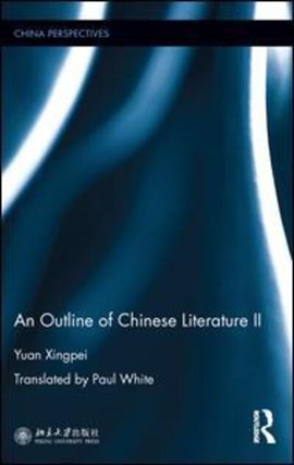 An outline of Chinese literature II by Yuan Xingpei