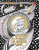Russian alphabet colouring book
