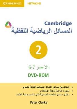 Cambridge Word Problems DVD-ROM 2 Arabic Edition by Peter Clarke